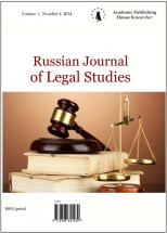 Russian Journal of Legal Studies