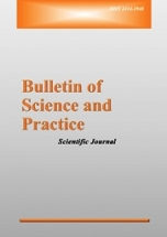 Bulletin of Science and Practice